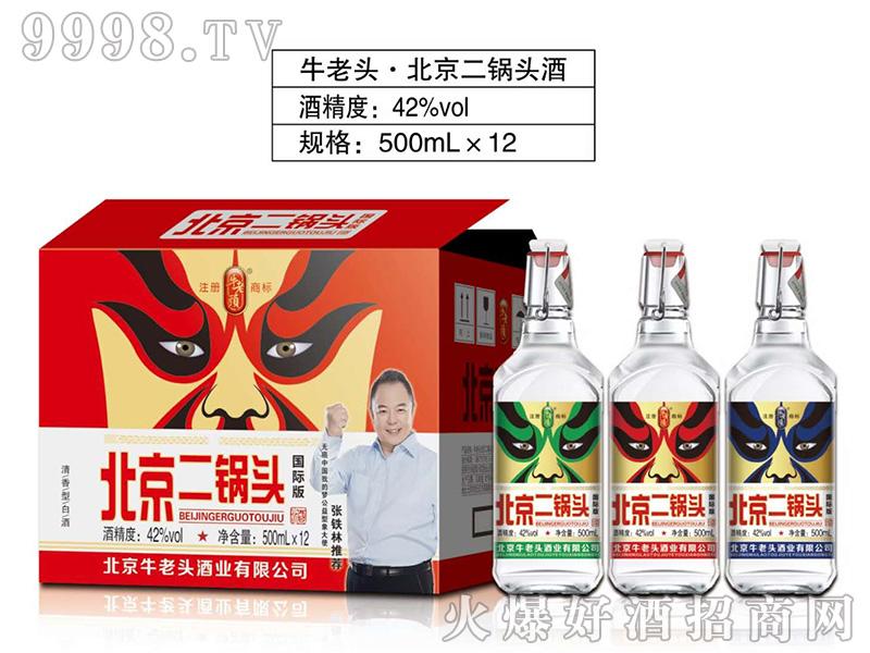 牛老头・北京二锅头酒国际版清香型白酒【42°500ml×12】
