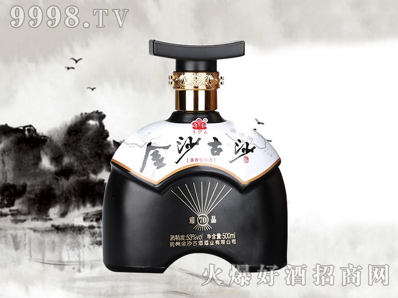 金沙古沙酒臻品70