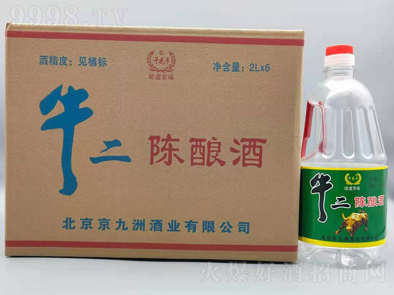 京仕尊牛二陈酿酒浓香型白酒【42度2l】