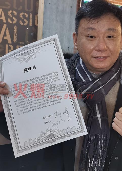 代言合同-衡水(北京)徐缘记酒业有限公司