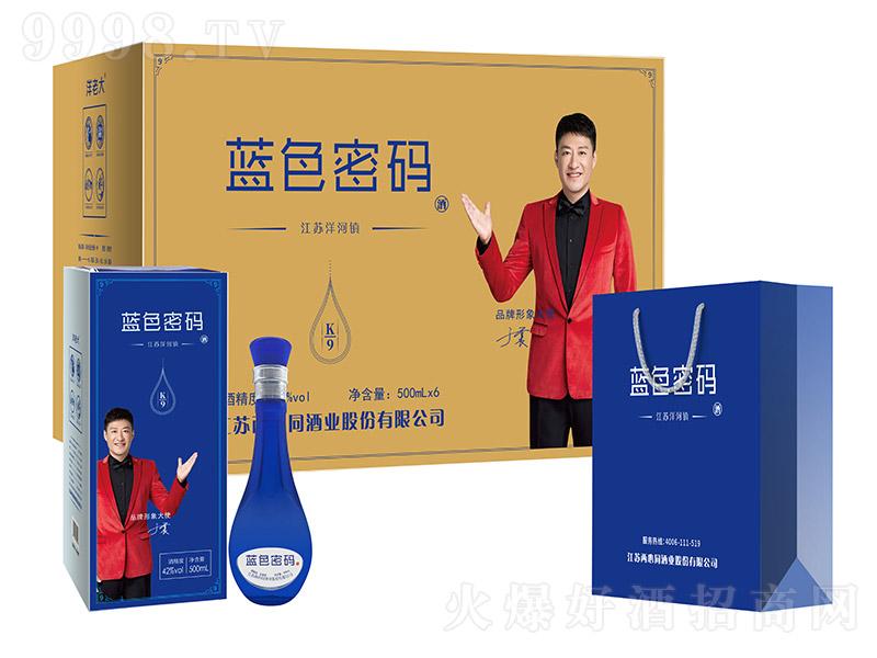 洋老大蓝色密码酒k9(蓝)浓香型白酒【42°500ml×6】
