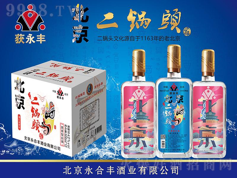 获永丰北京二锅头酒脸谱浓香型白酒【42°500ml】