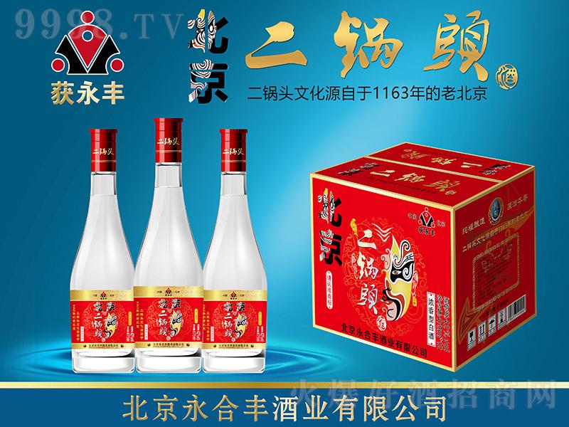 获永丰北京二锅头酒浓香型白酒【42°475ml】