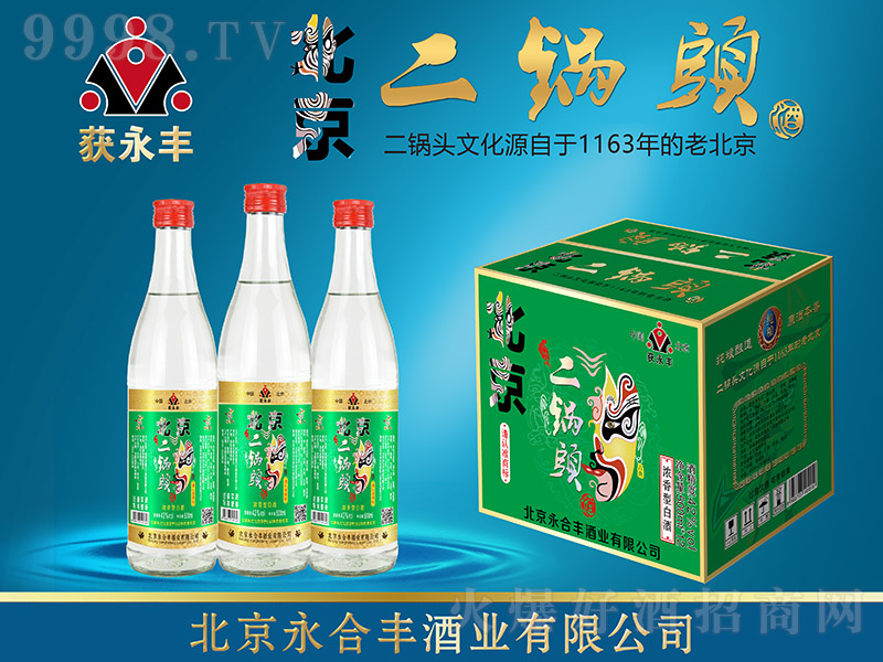 获永丰北京二锅头酒光瓶浓香型白酒【42°500ml】