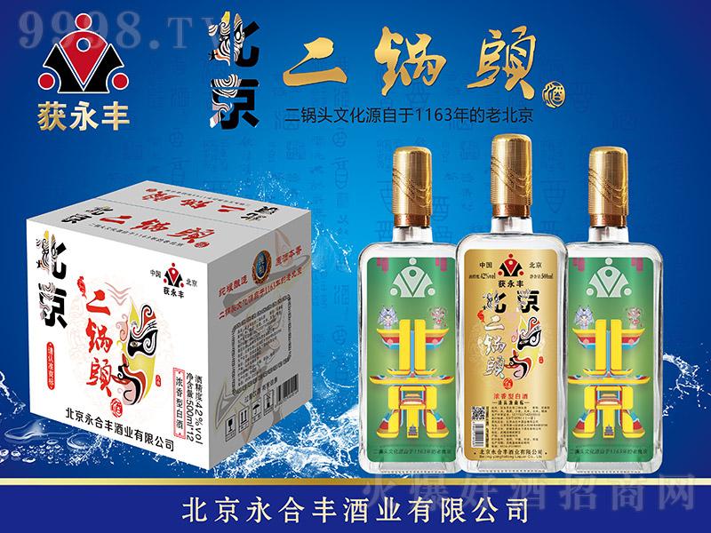 获永丰北京二锅头酒古典浓香型白酒【42°500ml】