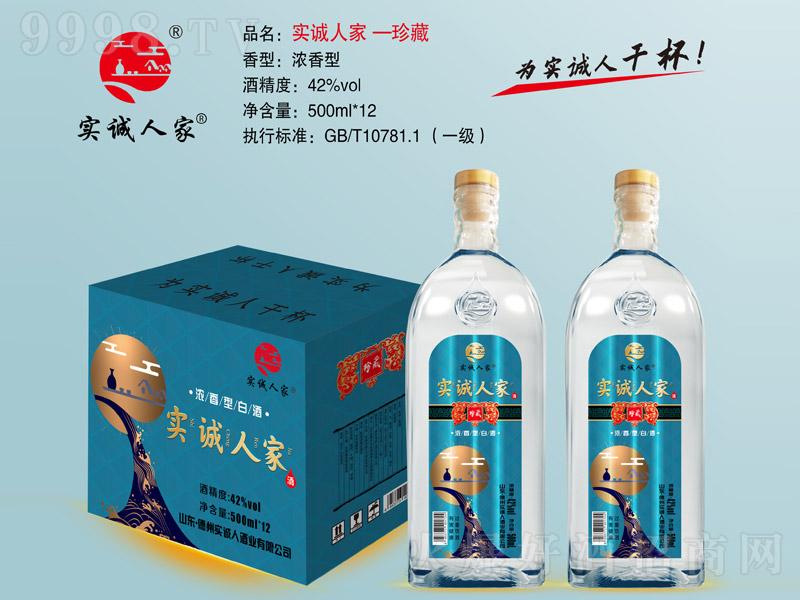 实诚人家酒珍藏42度500ml浓香型白酒