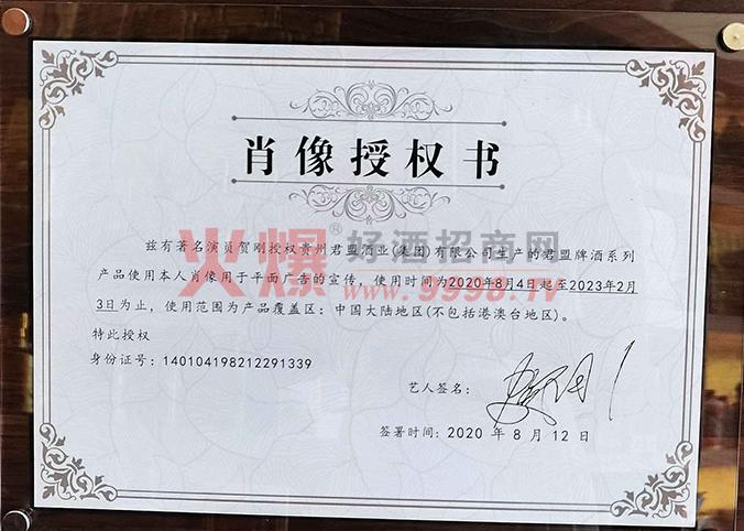 代言合同-贵州君盟酒业(集团)有限公司