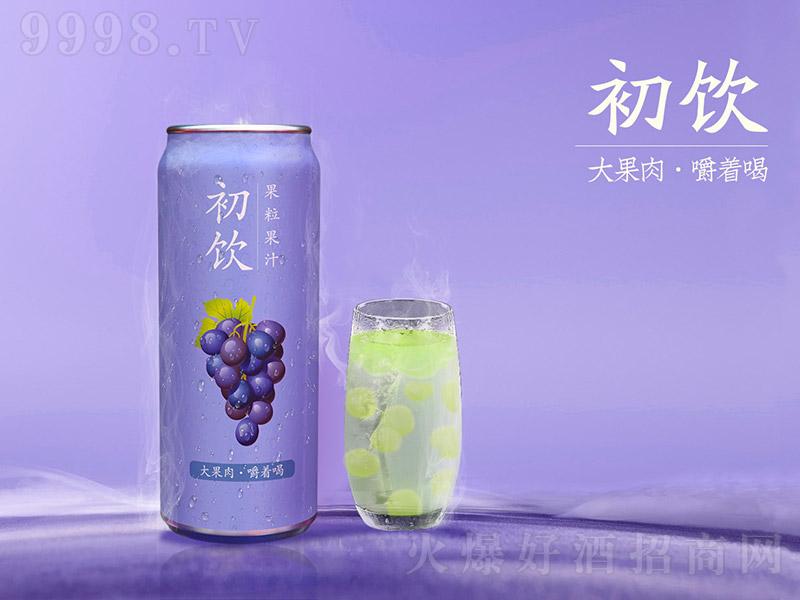初饮葡萄味果粒果汁500ml