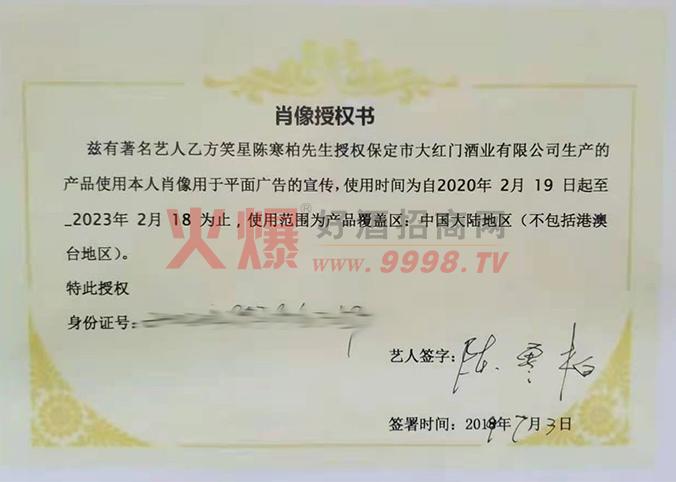 代言合同-北京清玉坊酒业有限公司