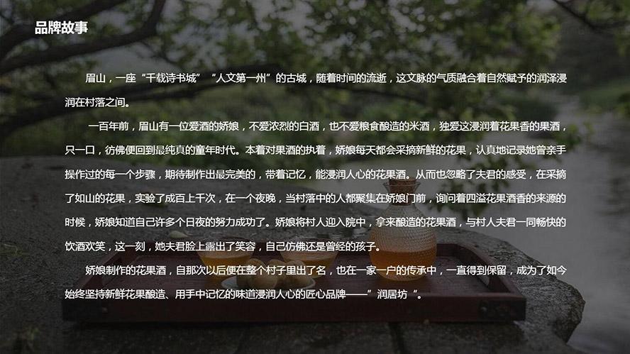 四川省眉山市润居坊食品有限公司