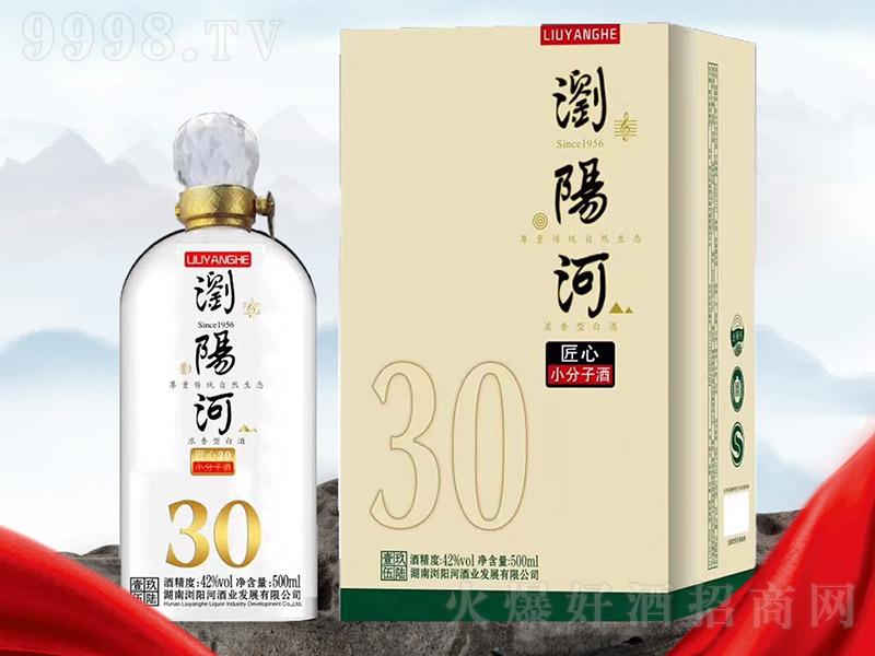 浏阳河匠心小分子酒30浓香型白酒【42°500ml】