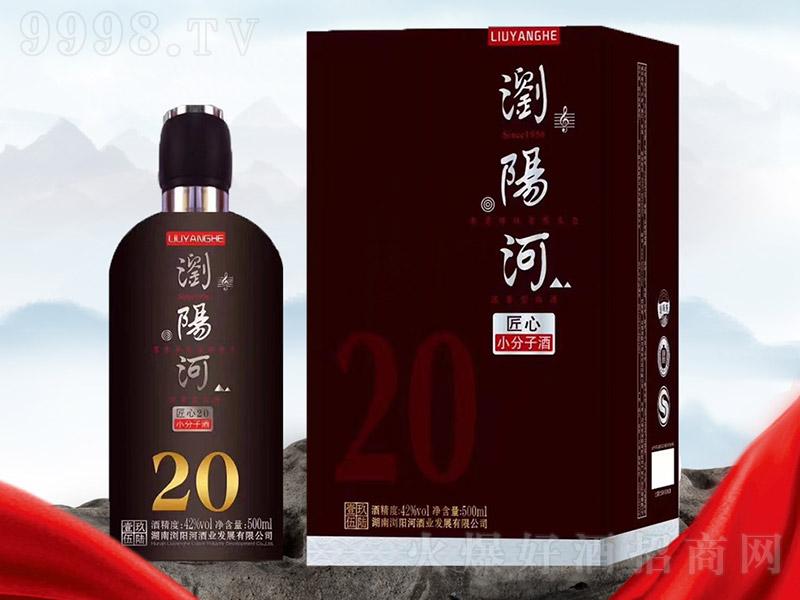 浏阳河匠心小分子酒20浓香型白酒【42°500ml】