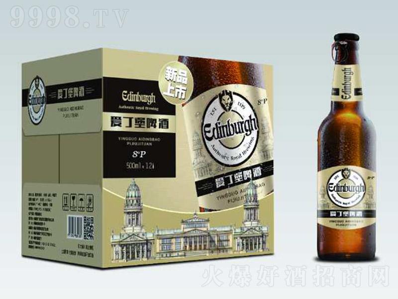英国爱丁堡啤酒新品拉环盖【8°500ml】