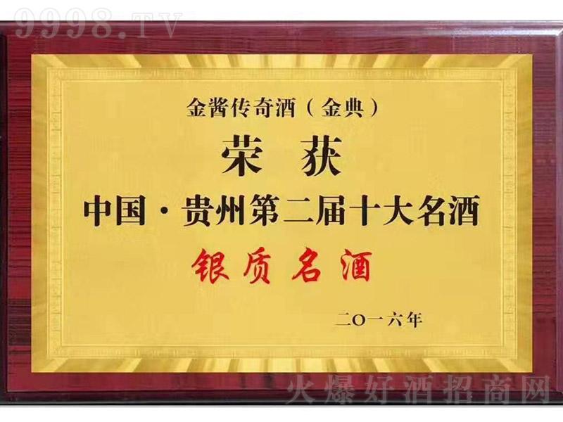 金酱传奇金典银质名酒证书-安徽楼蕴商贸有限公司