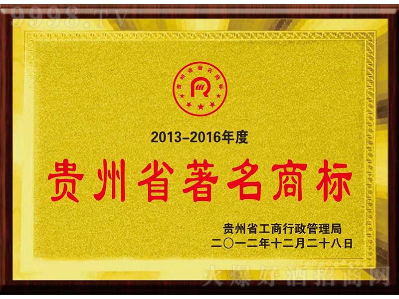 金酱酒贵州省商标证书-安徽楼蕴商贸有限公司