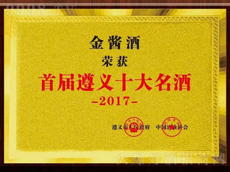 金酱酒荣获遵义十大名酒证书-安徽楼蕴商贸有限公司