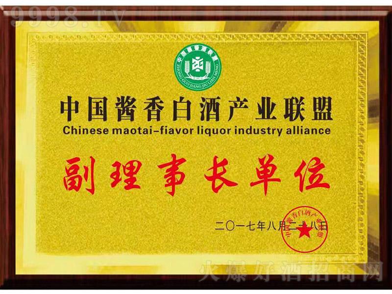 金酱酒业酱酒副理事长单位证书-安徽楼蕴商贸有限公司