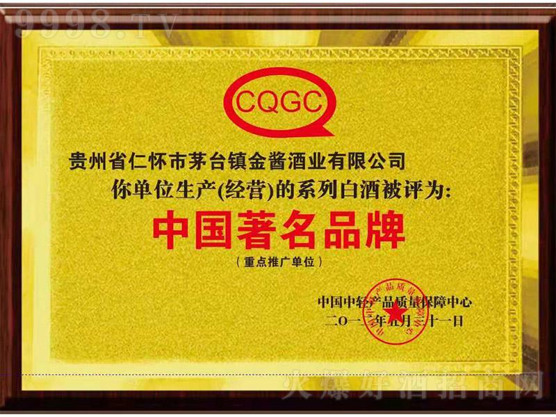 金酱酒业品牌证书-安徽楼蕴商贸有限公司