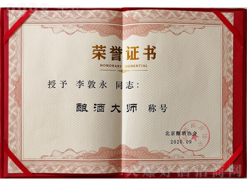 京都北京二锅头大师酿酿酒大师荣誉证书-京都北京二锅头全国招商