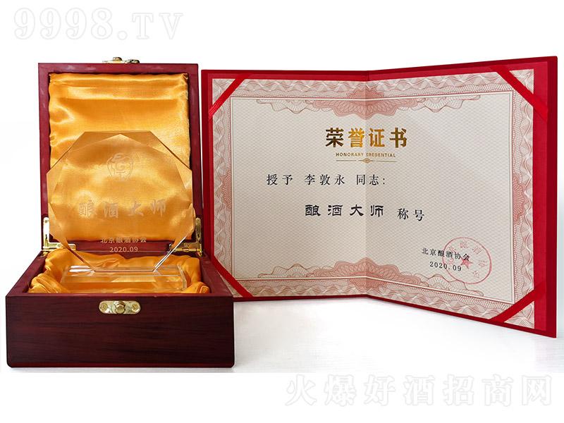 京都北京二锅头大师酿酿酒大师荣誉证书组合-京都北京二锅头全国招商