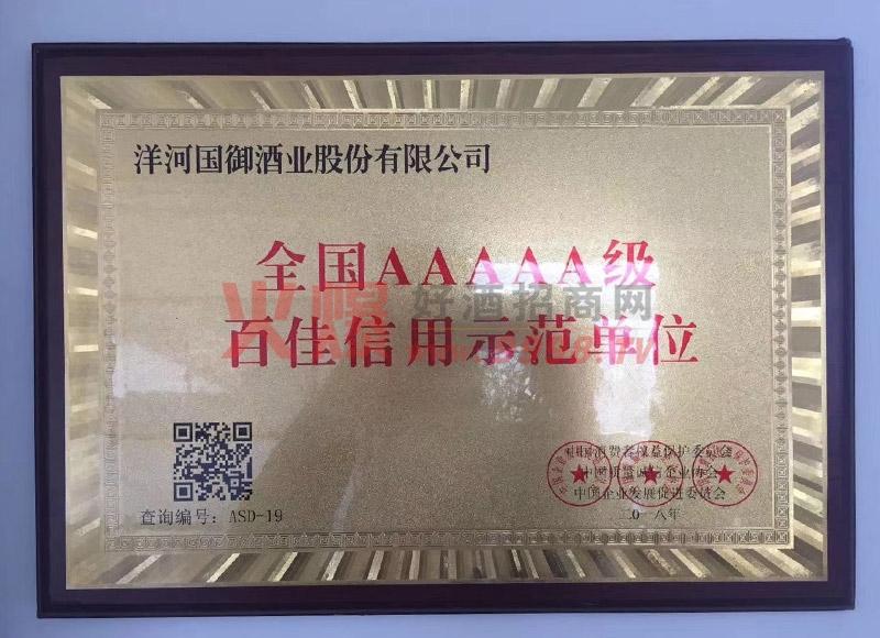 全国5A级百佳信用示范单位-江苏省洋河国御酒业有限公司