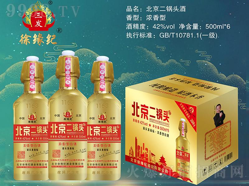 徐缘记北京二锅头酒卡扣黄瓶浓香型白酒【42度500×6】