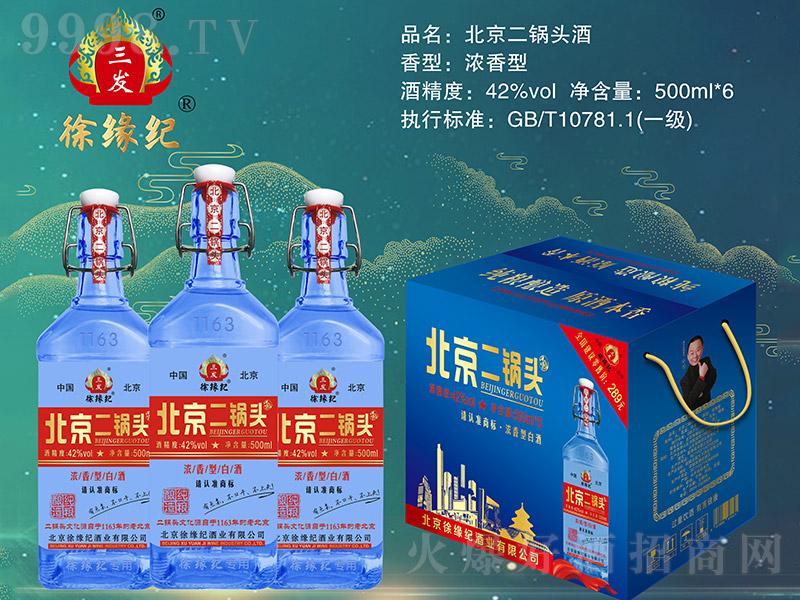 徐缘记北京二锅头酒卡扣蓝瓶浓香型白酒【42度500×6】