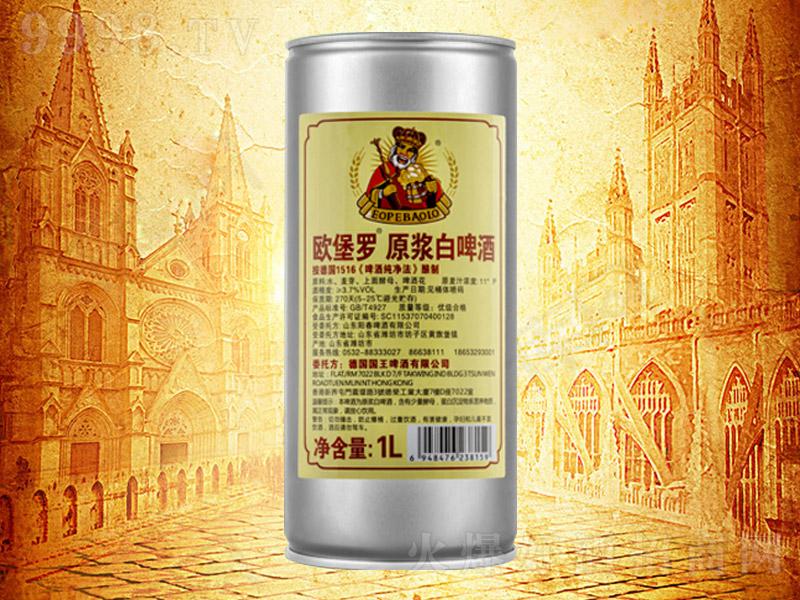 欧堡罗原浆白啤酒【11°1L】