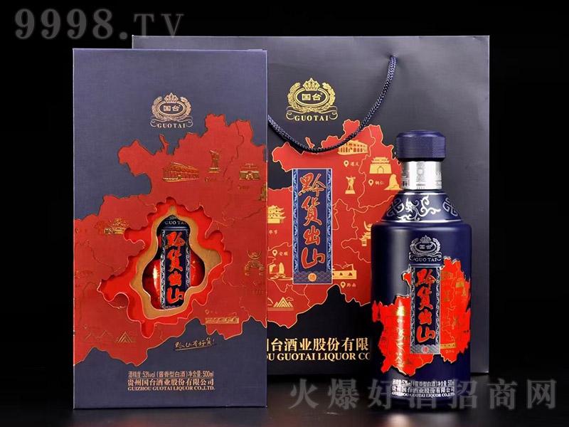 国台黔货出山酒酱香型白酒【53°500ml】