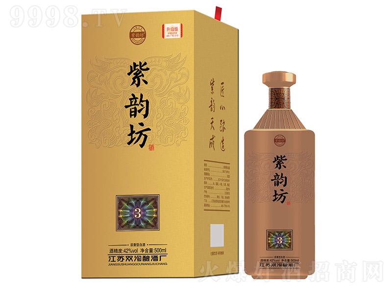 紫韵坊酒3浓香型白酒【42°500ml】