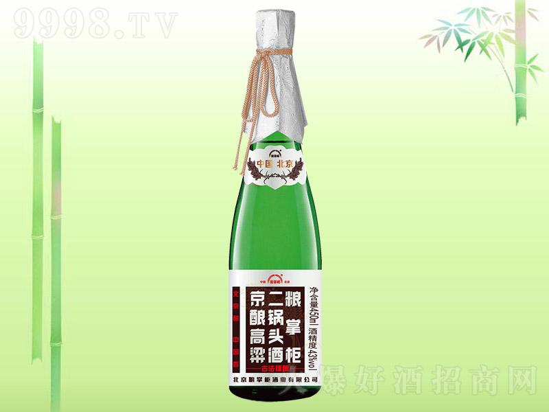 粮掌柜二锅头酒古法银质清香型白酒【43°46°450ml】