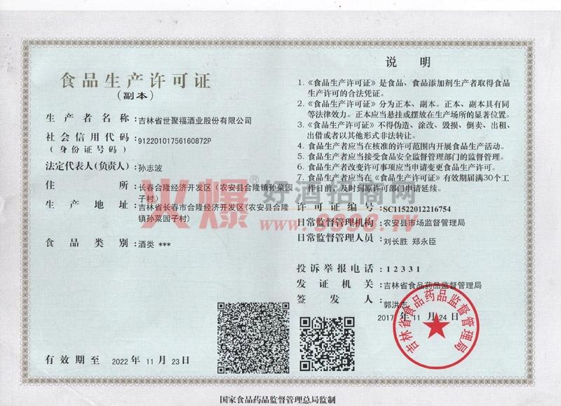 食品生产许可证-吉林省世聚福酒业股份有限公司