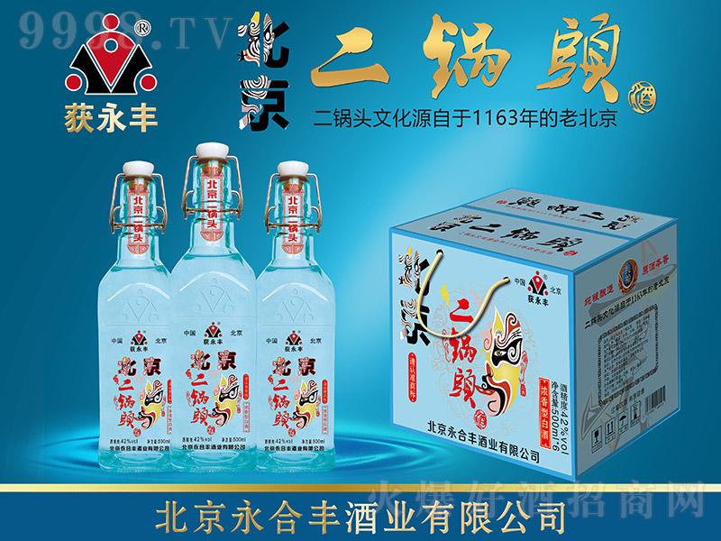 获永丰北京二锅头酒脸谱蓝瓶 浓香型白酒【42° 500ml】