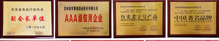 吉林省世聚福酒业股份有限公司