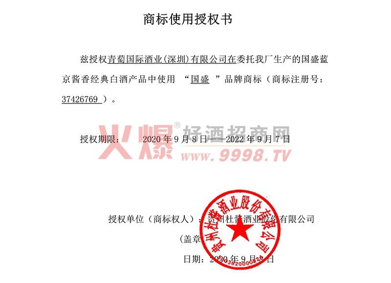 商标使用授权-贵州杜酱酒业蓝京酱香经典