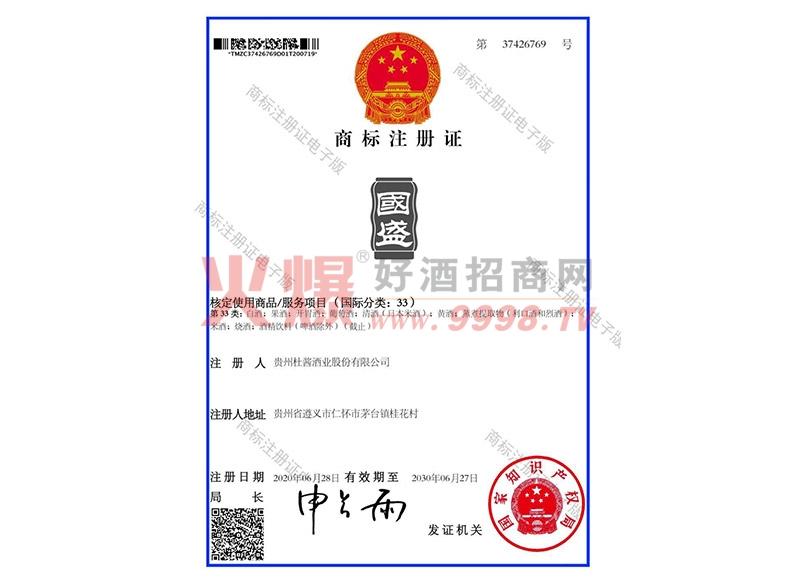 商标注册证-贵州杜酱酒业蓝京酱香经典