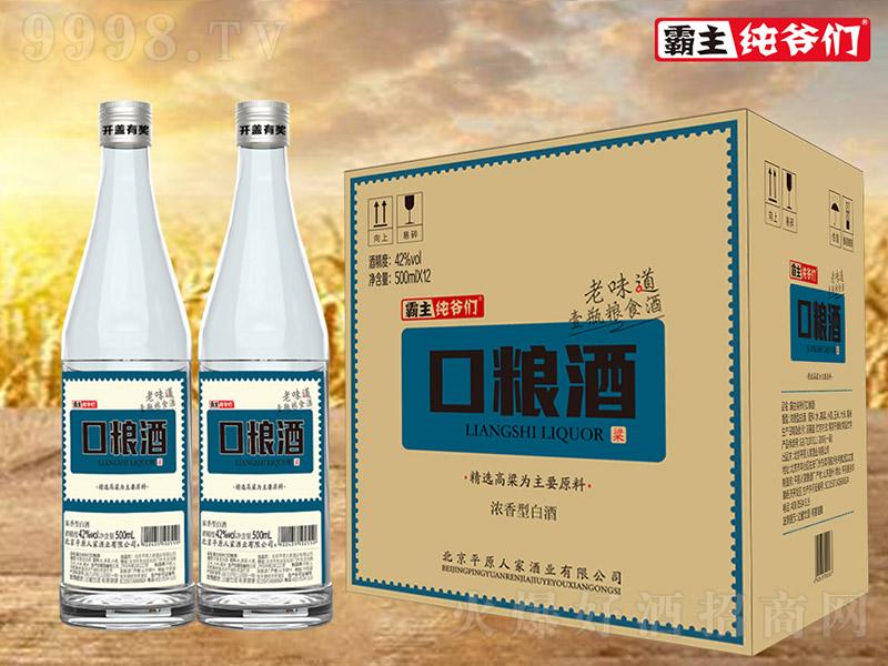 平原人家口粮酒 浓香型白酒【42度 500ml】