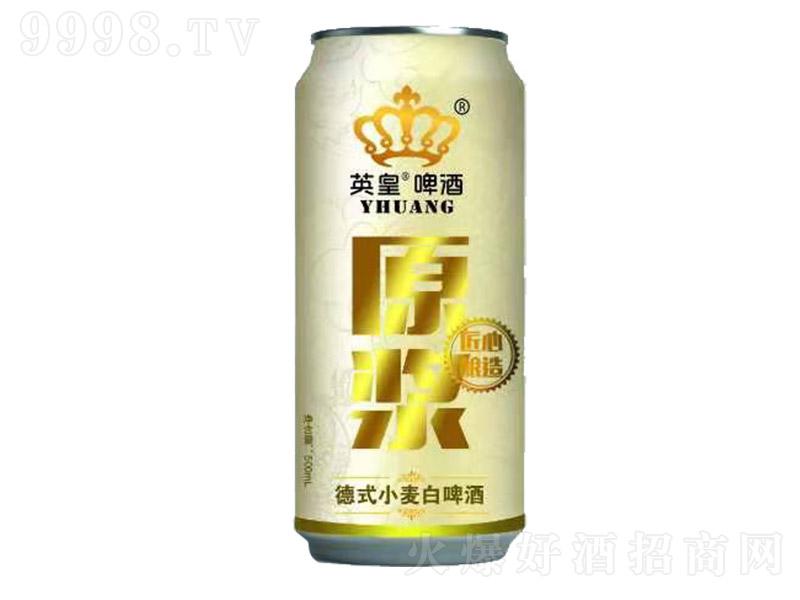 英皇啤酒德式小麦白啤【500ml】