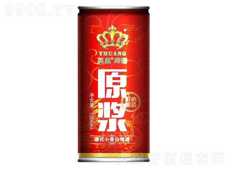 英皇啤酒德式小麦白啤酒(红罐)【1000ml】