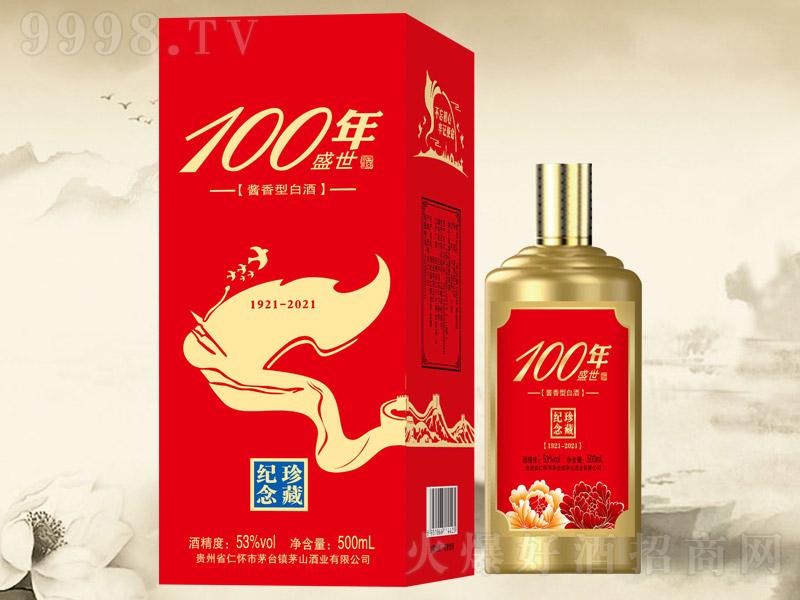 100年盛世酒纪念珍藏 酱香型白酒【53° 500ml】