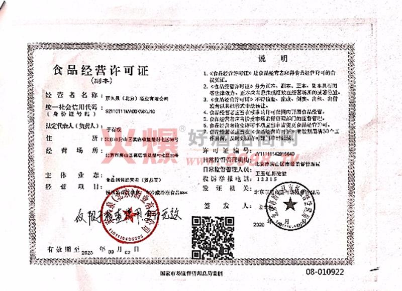 食品经营许可证-京久泉(北京)酒业有限公司