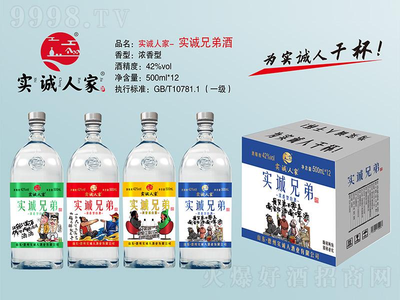 实诚人家实诚兄弟酒(蓝箱) 浓香型白酒【42° 500ml×12】