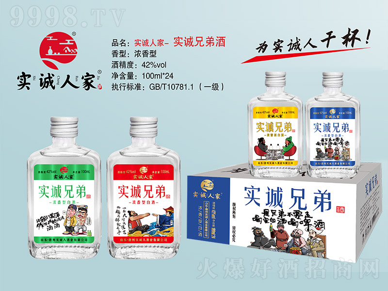 实诚人家实诚兄弟酒(蓝箱) 浓香型白酒【42° 100ml×24】