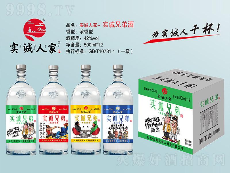 实诚人家实诚兄弟酒(绿箱) 浓香型白酒【42° 500ml×12】