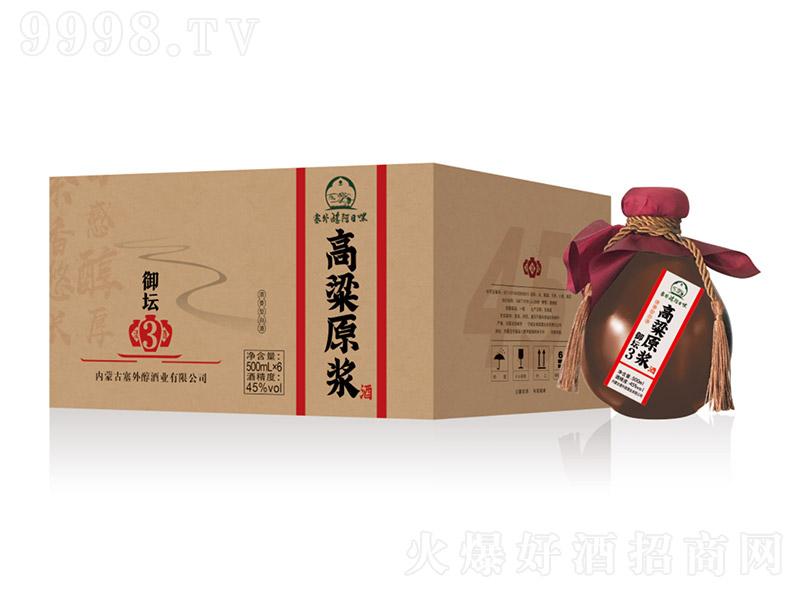 塞外醇阿日嘿・高粱原浆酒御坛3 清香型白酒【45° 500ml×6】