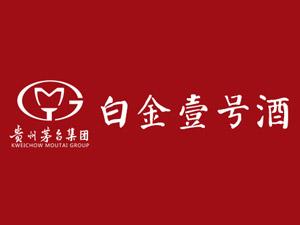 贵州茅台酒厂(集团)白金酒业有限公司白金壹号酒全国运营中心