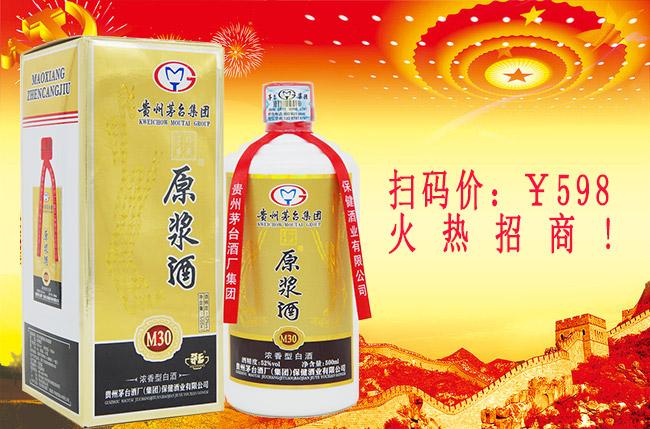 贵州茅台酒厂(集团)保健酒有限公司