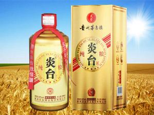 贵州炎台酒业股份有限公司