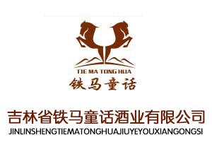 吉林省铁马童话酒业有限公司