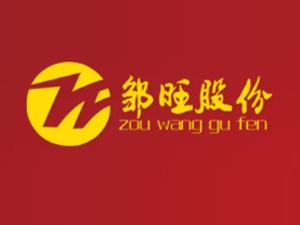贵州邹旺酒业股份有限公司